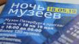 """Пять маршрутов на """"Ночь музеев"""" от Piter.TV"""
