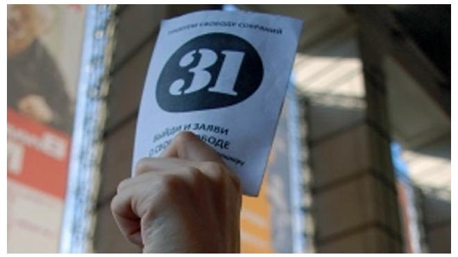 """Акция """"Стратегия-31"""" привела к задержаниям"""