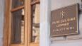 ЗакС Петербурга внес в Госдуму законопроект о реновации ...