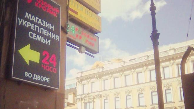 У Московского вокзала ограбили секс-шоп