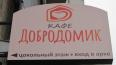 """Крымские лже-волонтеры использовали """"ДоброДомик"""" в корыс..."""