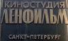 """Петербургские мошенники приглашают желающих на кастинг от имени """"Ленфильма"""""""