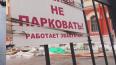 Петербуржцев возмутил запрет парковки на улице Ломоносов...