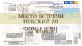 """Гостем проекта """"Место встречи - Невский 70"""" станет ..."""