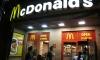 Впервые за 30 лет в европейских McDonald