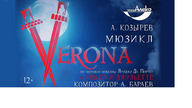 """Мюзикл """"Verona"""""""