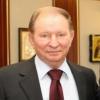 Кучма Леонид Данилович