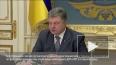 Порошенко уже не верит, что украинский флаг поднимется ...