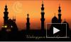 Совет муфтиев напомнил, что можно и нельзя делать в священный месяц Рамадан-2014