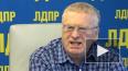 Жириновский назвал Украину поджигателем войны и пообещал ...