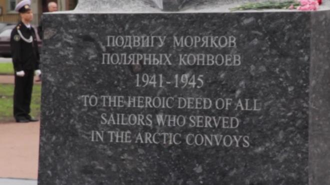 В Петербурге появился памятник морякам полярного конвоя