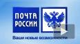 """""""Почта России"""" попросила 85 млрд рублей на создание ..."""