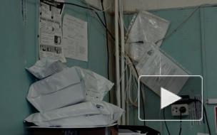 """""""В потолке дырки, а из них проводка торчит"""": Шушары два года ждут ремонта почтового отделения"""