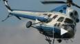 Крушение вертолета в Ставропольском крае: жертв доставили ...