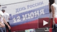 День России в СПб: программа мероприятий увенчается ...