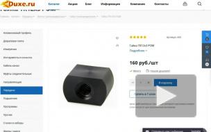 заказ в магазине ЧПУ duxe ru