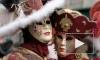 В Италии стартовал традиционный Венецианский карнавал