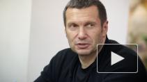 """Названа причина срыва Соловьева в эфире телеканала """"Россия-1"""""""