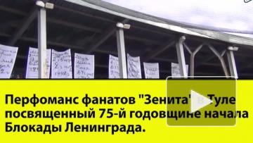 "Перфоманс фанатов ""Зенита"" в Туле"
