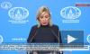 Захарова: Россия ответит ядерным ударом на пуск ракет с подлодок США