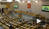 """В Госдуме принят """"закон о забвении в Интернете"""". Он вступит в силу 1 января"""