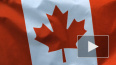 Канада запросила у России информацию по Латышскому ...