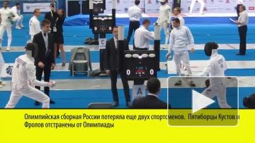 Пятиборцы Кустов и Фролов отстранены от Олимпиады