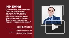 Эксперт прокомментировал возможность отключения России от интернета