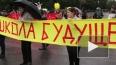 Родители вышли на митинг против реформы образования