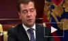 Медведев осуждает страны, принимающие «жуликов и уродов» из России