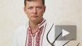Новости Украины: Аваков и Ляшко назвали друг друга ...