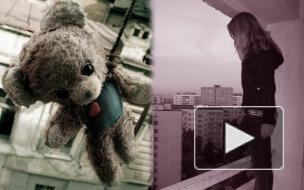 В Петербурге девочка покончила с собой