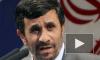Медведев и Ахмадинежад обсудили иранскую проблему
