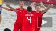 Сборная России выиграла Кубок Европы по пляжному футболу