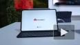 Huawei представила планшет MatePad Pro с беспроводной ...