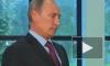 Путин: Анатолий Собчак был большим патриотом