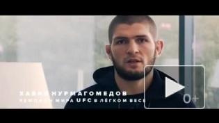 """Хабиб Нурмагомедов раскроет на """"Газпром Арене"""" секрет непобежденного бойца"""