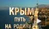 """""""Крым. Путь на Родину"""": трейлер документального фильма Яценюк хочет отправить в Гаагский суд, глава Крыма посмеялся"""
