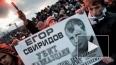 Вердикт присяжных по делу Свиридова: Аслан Черкесов ...