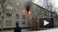 В Невском районе детей из горящей квартиры спасли ...