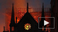 Названа вероятная причина пожара Нотр-Дам-де-Пари