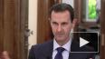 Асад обвинил США в продаже нефти с сирийских месторожден...