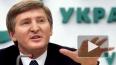 Новости Украины: киевские власти простили долг олигарху ...