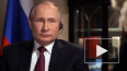 Путин призвал обеспечить безопасность осужденных