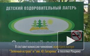 Советник Уполномоченного по правам ребенка проинспектировал Выборгские лагеря