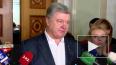 Порошенко посоветовал Зеленскому не встречаться с ...