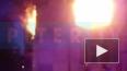 Видео: на Бухарестской горит квартира