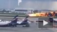 СМИ: 12 человек погибли при возгорании пассажирского ...
