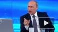 Путин: Россия преодолеет любые угрозы