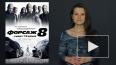 Хит-кино: форсаж, Мориарти из Шерлока и беременные ...